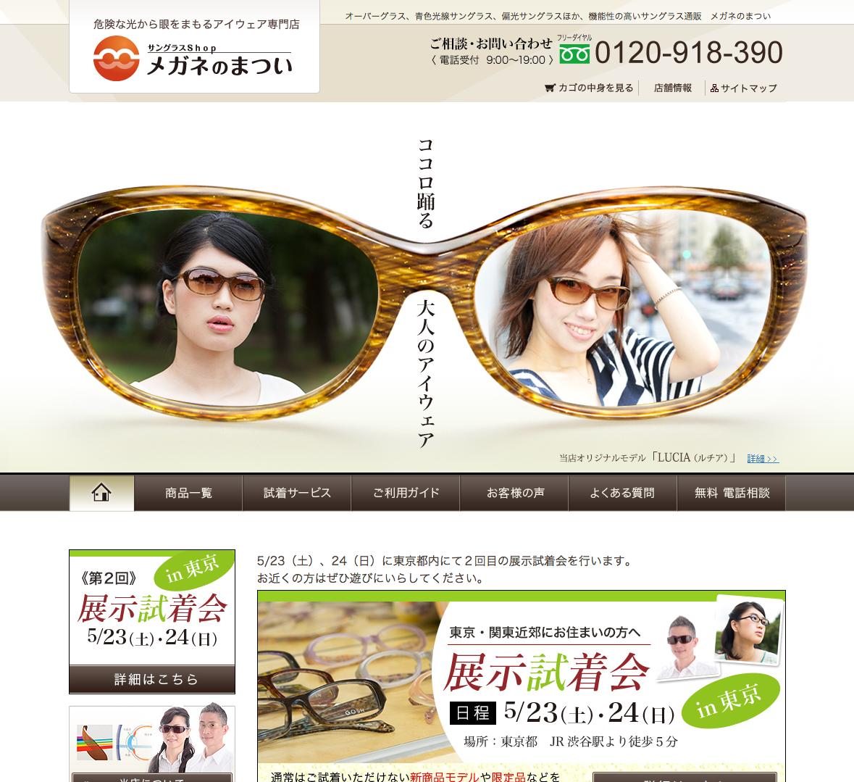 メガネのまつい