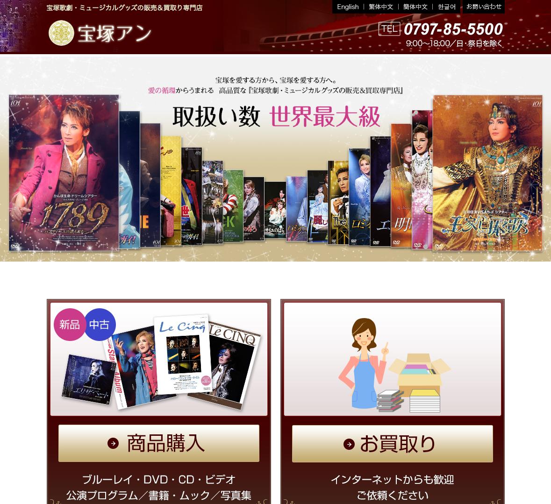 宝塚歌劇・ミュージカルグッズの販売&買取り専門店|宝塚アン