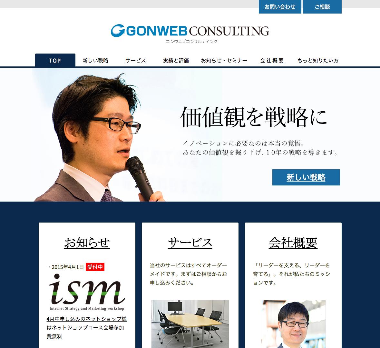 株式会社ゴンウェブコンサルティング